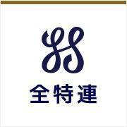 全日本特別支援教育研究連盟