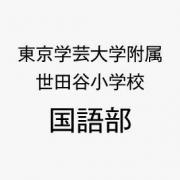 東京学芸大学附属世田谷小学校 国語部