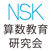 NSK研究会