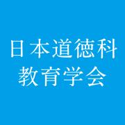 日本道徳科教育学会