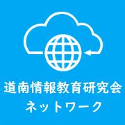 道南情報教育研究会ネットワーク