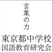 東京都中学校国語教育研究会