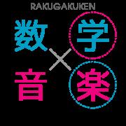筑波大学附属小学校算数部×音楽部