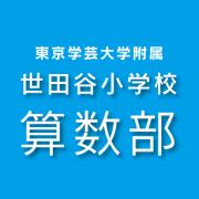 東京学芸大学附属世田谷小学校算数部