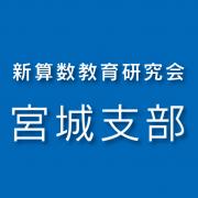 新算数教育研究会・宮城支部