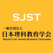 SJST 一般社団法人 日本理科教育学会